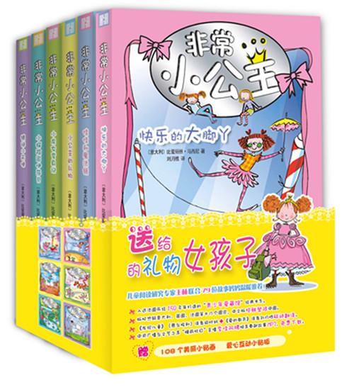 童书/成长小说 非常小公主系列(意大利国宝级丛书,全6册)