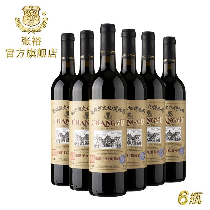 张裕葡萄酒 赤霞珠